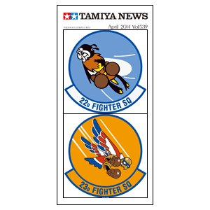 TAMIYA NEWS VOL.539 タミヤニュース 2014年4月号(3月10日発行)