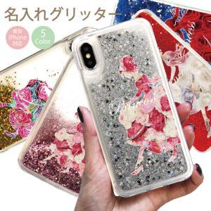 メール便送料無料 グリッター glitter iPhoneケース インスタ映え プリンセス シンデレ...