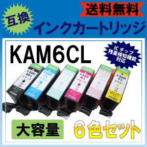 ◆商品詳細 エプソン EPSON KAM (かめ) 大容量 6色セットの 互換インクカートリッジです...
