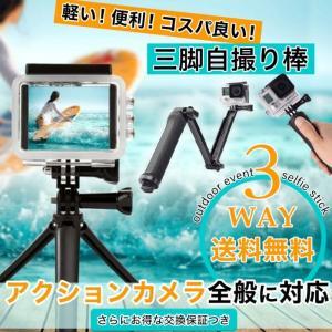 アクションカメラ 全般 対応 GoPro ゴープロ 3Way 軽量 防水 自撮り棒 三脚 折り畳み式 アクセサリーセット 送料無料 irisblue