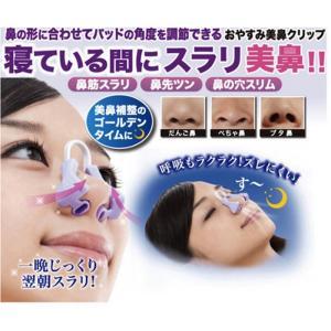 鼻プチ 鼻クリップ  美鼻でナイト 鼻矯正 鼻矯正器具  送料無料|irisblue