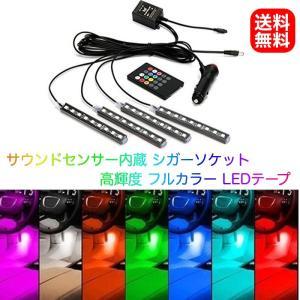 カーアクセサリー LEDテープライト シガーソケット サウンドセンサー内臓 おしゃれ 送料無料 irisblue