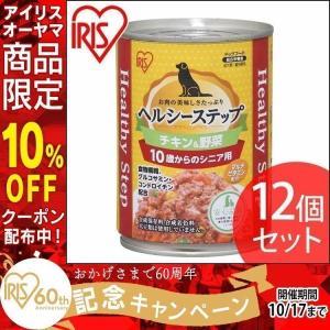 犬用 缶詰 ドックフード ヘルシーステップ 10...の商品画像