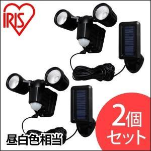 防犯灯 LED 人感センサー 屋外 2個セット ソーラー式センサーライト 2灯式 昼白色相当 LSL-SBTN-200 アイリスオーヤマ 玄関照明 玄関灯