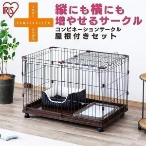 ケージ 犬 ゲージ  アイリスオーヤマ ペットゲージ コンビネーションサークル 基本セット 屋根付き