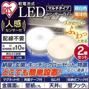 センサーライト LED おまけ付き 屋内 乾電池式 人感 防犯 マルチタイプ BSL40MN-W/BSL40ML-W 2個セット アイリスオーヤマ 玄関灯
