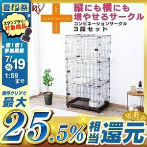 ケージ 猫 ゲージ アイリスオーヤマ 3段 ペットケージ  キャットケージコンビネーションサークル|irisplaza