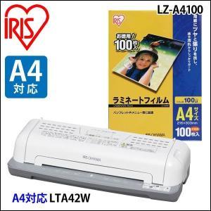ラミネーター 本体 A4 LTA42W(A4対応)+ラミネートフィルムLZ-A4100(A4サイズ・100枚入)セット ネット限定|irisplaza