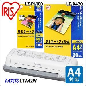 ラミネーター 本体 A4 LTA42W(A4対応)+ラミネートフィルムLZ-A420(A4サイズ・20枚入)+写真Lサイズ(100枚入)セット ネット限定|irisplaza