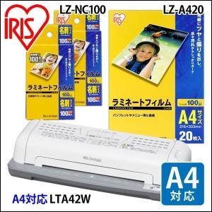 ラミネーター 本体 A4 LTA42W(A4対応)+ラミネートフィルムLZ-A420(A4サイズ・20枚入)+名刺サイズ(100枚入×2)セット ネット限定|irisplaza