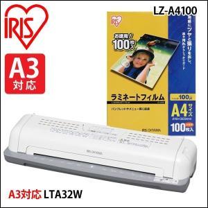 ラミネーター 本体 A3 LTA32W(A3対応)+ラミネートフィルムLZ-A4100(A4サイズ・100枚入)セット ネット限定|irisplaza