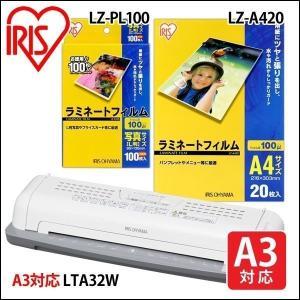 ラミネーター 本体 A3 LTA32W(A3対応)+ラミネートフィルムLZ-A420(A4サイズ・20枚入)+写真Lサイズ(100枚入)セット ネット限定|irisplaza