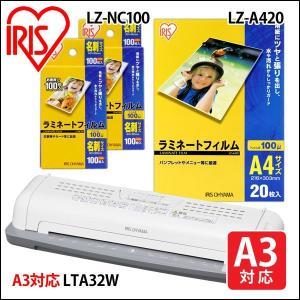 ラミネーター 本体 A3 LTA32W(A3対応)+ラミネートフィルムLZ-A420(A4サイズ・20枚入)+名刺サイズ(100枚入×2)セット ネット限定|irisplaza