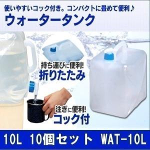 ウォータータンク 10L WAT-10L 10Lの水を入れられる折りたたみ式の貯水タンクです。コンパ...