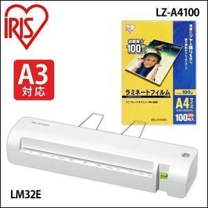 ラミネーター 本体 A3対応 LM32E A4フィルム100枚付き アイリスオーヤマ|irisplaza