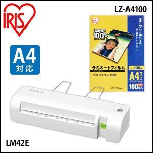 ラミネーター 本体 A4対応 LM42E A4フィルム100枚付き アイリスオーヤマ|irisplaza