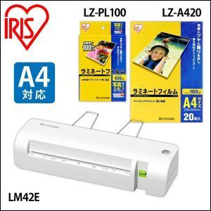 ラミネーター 本体 A4対応 LM42E A4フィルム20枚&写真L100枚付き アイリスオーヤマ|irisplaza