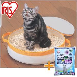 猫砂 アイリスオーヤマ 流せる おでかけ猫トイレ OCT-390 イエロー+固まってトイレに流せる猫...