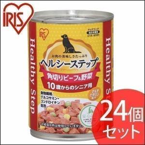 犬用 缶詰 ドックフード ヘルシーステップ 10歳以上用 角切りビーフ&野菜 375g P-HLC-10KB 24個セット アイリスオーヤマ