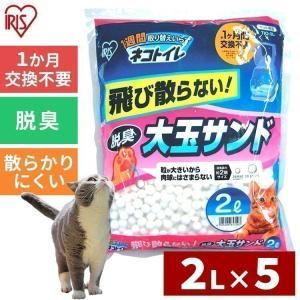 猫砂 アイリスオーヤマ まとめ買い 消臭 1週間取り替えいらずネコトイレ専用 大玉脱臭サンド 2L ...