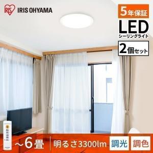シーリングライト 2個セット LED 6畳 ア...の関連商品9