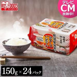 パックご飯 150g 24食 アイリスオーヤマ 米 お米 レトルトご飯 白米 送料無料  パック米  非常食 一人暮らし 低温製法 米のおいしいごはん