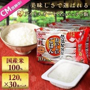 パックご飯 120g 30食 アイリスオーヤマ 米 お米 レトルトご飯 白米 パック米 非常食 一人...