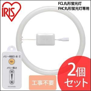 丸形LEDランプ シーリング用 32形+40形 昼光色・昼白色・電球色  LDCL3240SS/D・...
