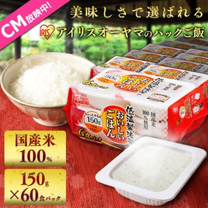 低温製法米のおいしいごはん 国産米100% 150g×60食パック アイリスフーズ