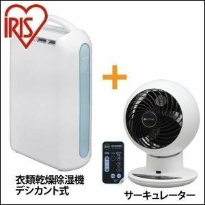 衣類乾燥除湿機 デシカント式 IJD-H20-A+サーキュレーターアイ PCF-SC15Tのセット ...