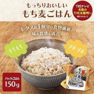 パックご飯 もち麦 150g 9パック アイリスオーヤマ 米 お米 レトルトご飯 白米 パック米 一...