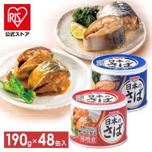 サバ缶 水煮 味噌煮 梅しそ 国産 鯖缶 水煮 さば 缶詰 190g 48個セット 魚 非常食 保存...