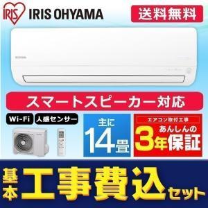 エアコン 14畳  アイリスオーヤマ 本体 新品 GoogleHome mini AIスピーカー 連...
