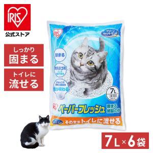 【6個セット】 猫砂 紙 固まる トイレに流せる 再生パルプ 飛び散りにくい ペレットタイプ ネコ砂...