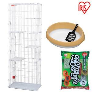 3点セット スリムキャットケージ3段+ネコのトイレ390+お茶の猫砂 7L アイリスオーヤマ