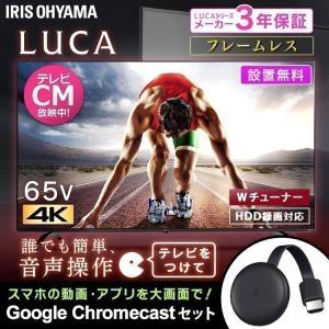 Google Chromecast クロームキャストセット 音声操作 4K対応液晶テレビ LUCA ...