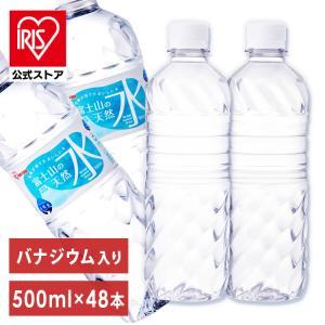 水 ミネラルウォーター 500ml 送料無料 48本 安い 国産 富士山の天然水 アイリスオー ヤマ 500ml×48本 天然水 ペット ボトル 【代引き不可】:予約品|アイリスプラザ PayPayモール店