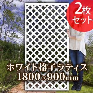 ラティスフェンス 白 ガーデニング 180 白色ラティス 1890 JJ-ra1890wh (2枚セット)(代引不可)(時間指定不可) ホワイト|irisplaza