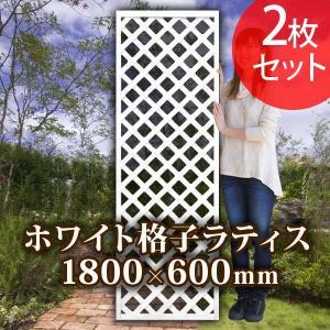 ラティスフェンス 白 ガーデニング 180 白色ラティス 1860 JJ-ra1860wh(2枚セット) ホワイト|irisplaza