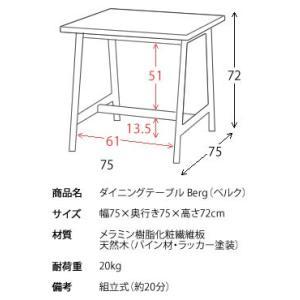 ダイニングテーブル幅750 DT-750 【代引き不可】|irisplaza|03