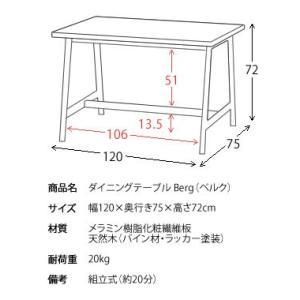 ダイニングテーブル幅1200 DT-1200(代引き不可)|irisplaza|03
