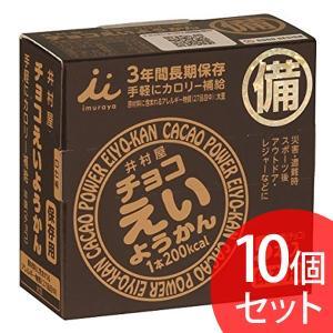 チョコえいようかん 1箱 (55g×5本入り) 10箱セット 井村屋製菓