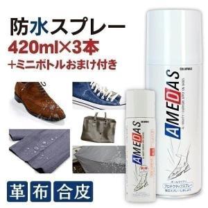 アメダス 420ml 防水スプレー 3本セット ...の商品画像
