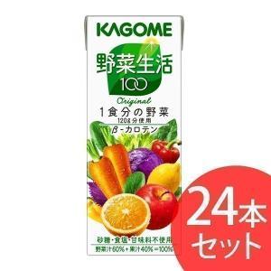 カゴメ 野菜ジュース 紙パック 野菜生活100 オリジナル 200ml 24本 カゴメ 野菜 果実 ブレンド バランス|irisplaza