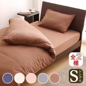 布団カバー おしゃれ 安い 北欧 ベッド用 敷き布団用 シングルサイズ KD-W-S KD-Y-S 布