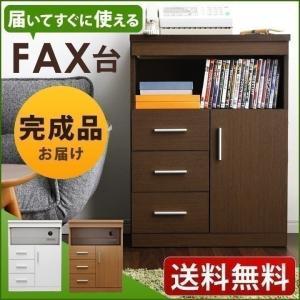 タイムセール!キャビネット 収納 北欧 ファックス台 FAX台 電話台 おしゃれ ランスタンドファックス台 KD-FAX-6080|irisplaza