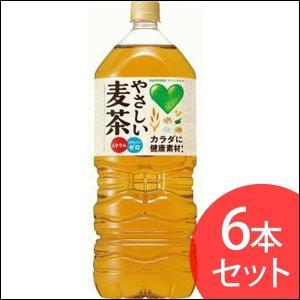 (6本)GREEN DA・KA・RA やさしい麦茶 2L
