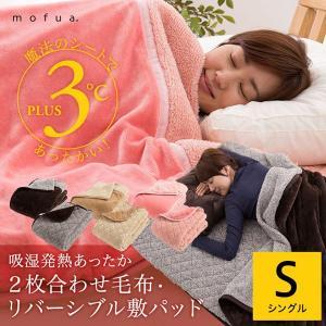 mofua 吸湿発熱あったか2枚合わせ毛布・リバーシブル敷パッド シングル 毛布 暖かい|irisplaza