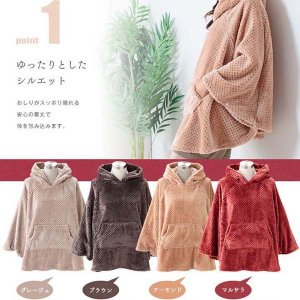 着る毛布 暖かい 安い Blanko 蓄熱ルームポンチョ 鹿の子織 フランネル ルームウェア FRR...