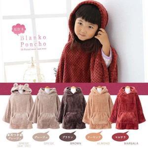 着る毛布 暖かい子供 Blanko 蓄熱キッズポンチョ 鹿の子織 フランネル ルームウェア FRKP-02 限定数量超特価(あすつく)|irisplaza